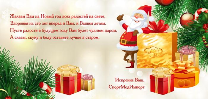 уак поздравить клиентов на новый год в салоне красоты